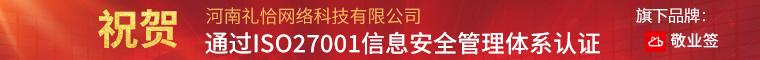 祝贺,河南礼恰网络科技有限公司通过ISO27001信息安全管理体系认证
