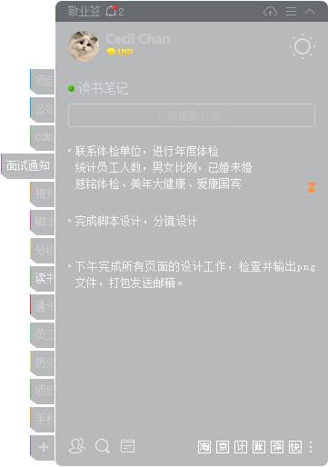 Windows电脑端切换分类