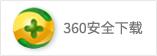 敬业签pc版360下载