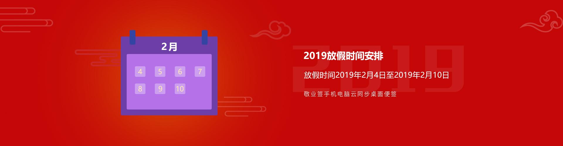 敬业签2019春节放假安排