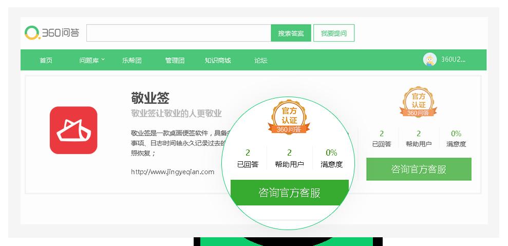 敬业签通过360问答官方认证,为用户提供软件在线解答