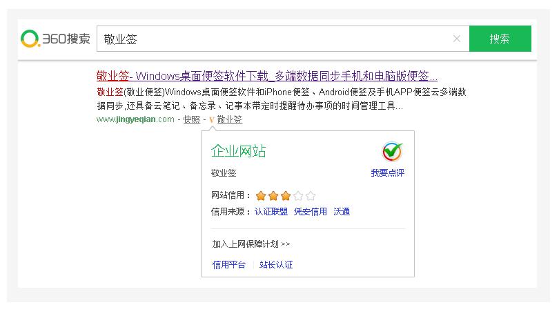 敬业签通过360搜索企业网站V认证