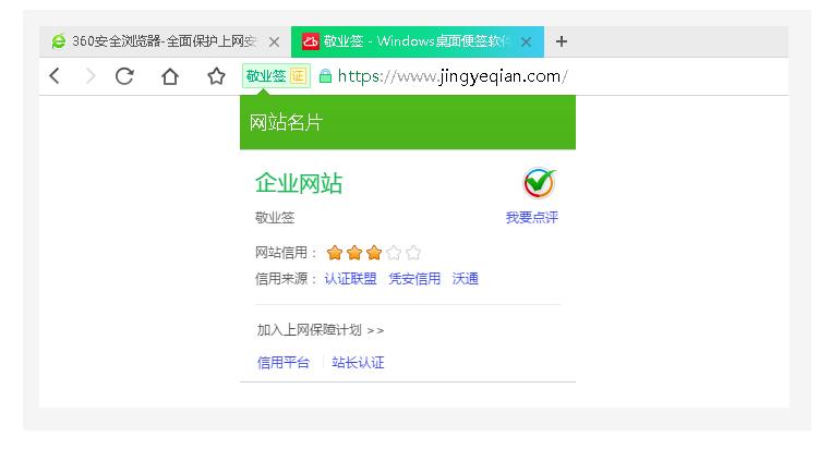 敬业签通过360安全浏览器企业网站品牌认证