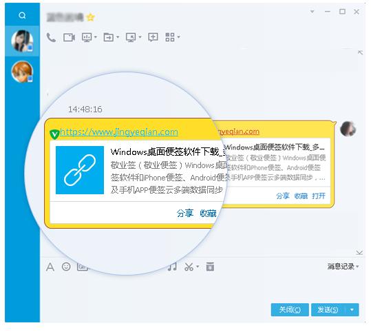腾讯QQ聊天官方认证网站名片展示