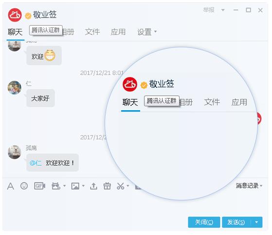 腾讯QQ敬业签5000人腾讯认证群:606057327