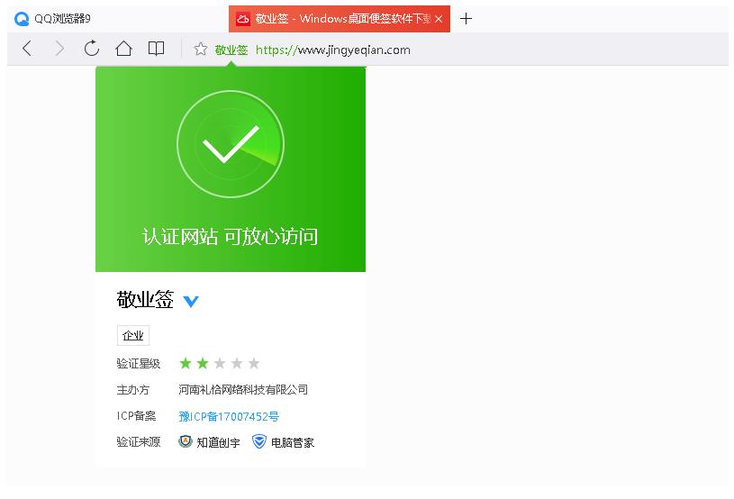 腾讯QQ浏览器认证网站 可放心访问