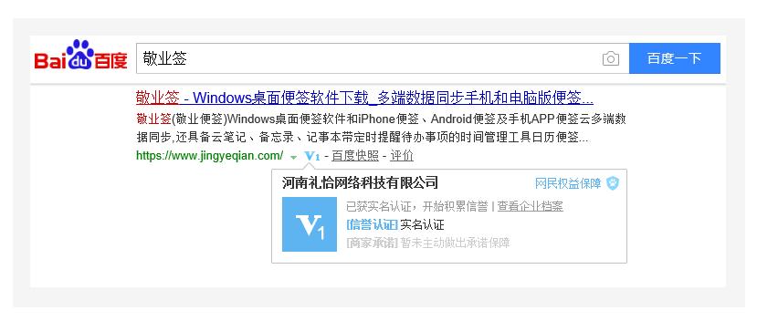 敬业签通过百度搜索V认证网民权益有保障