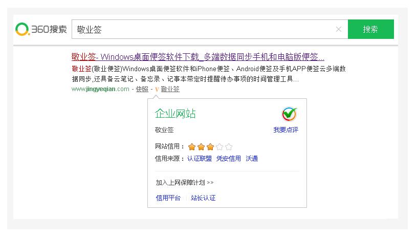 敬业签通过360搜索V企业网站认证