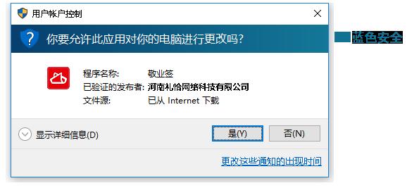 敬业签windows安全提示