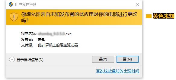 某软件windows未知风险提示