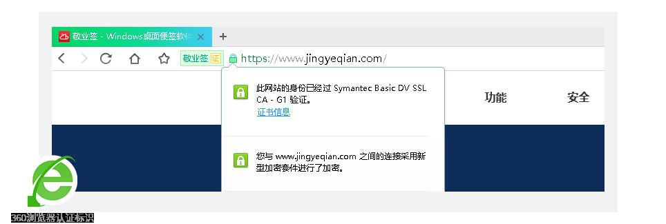 360安全浏览器访问敬业签官方网站HTTPS加密安全