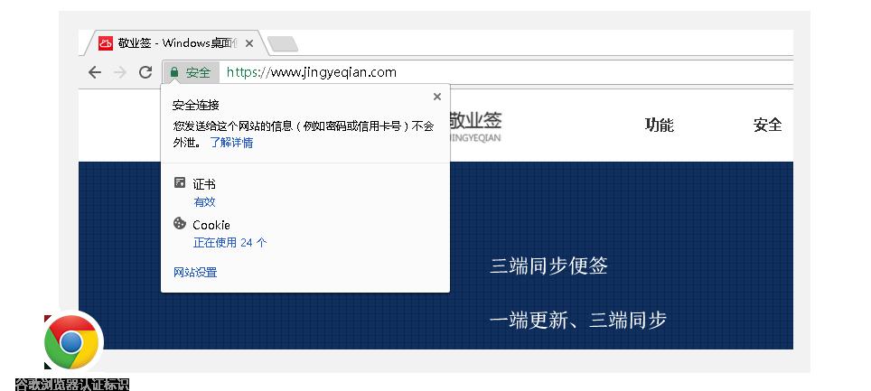 谷歌浏览器访问敬业签官方网站HTTPS安全链接