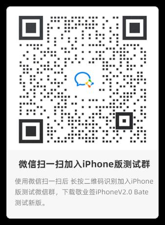 加入iphone版测试群