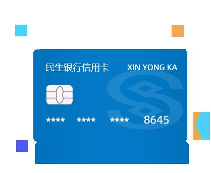 民生银行信用卡