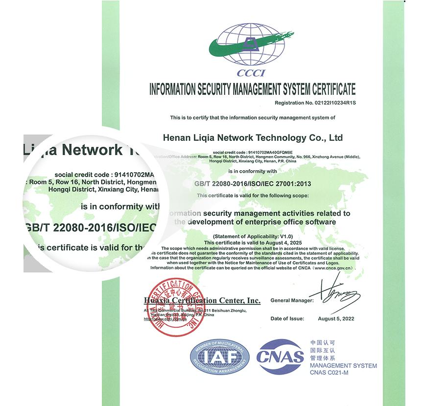 ISO27001信息安全管理体系认证IAF授信
