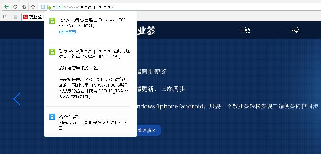 HTTPS绿色小锁