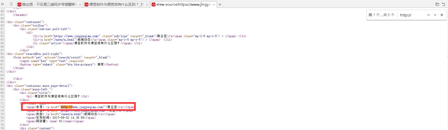 查找HTTP
