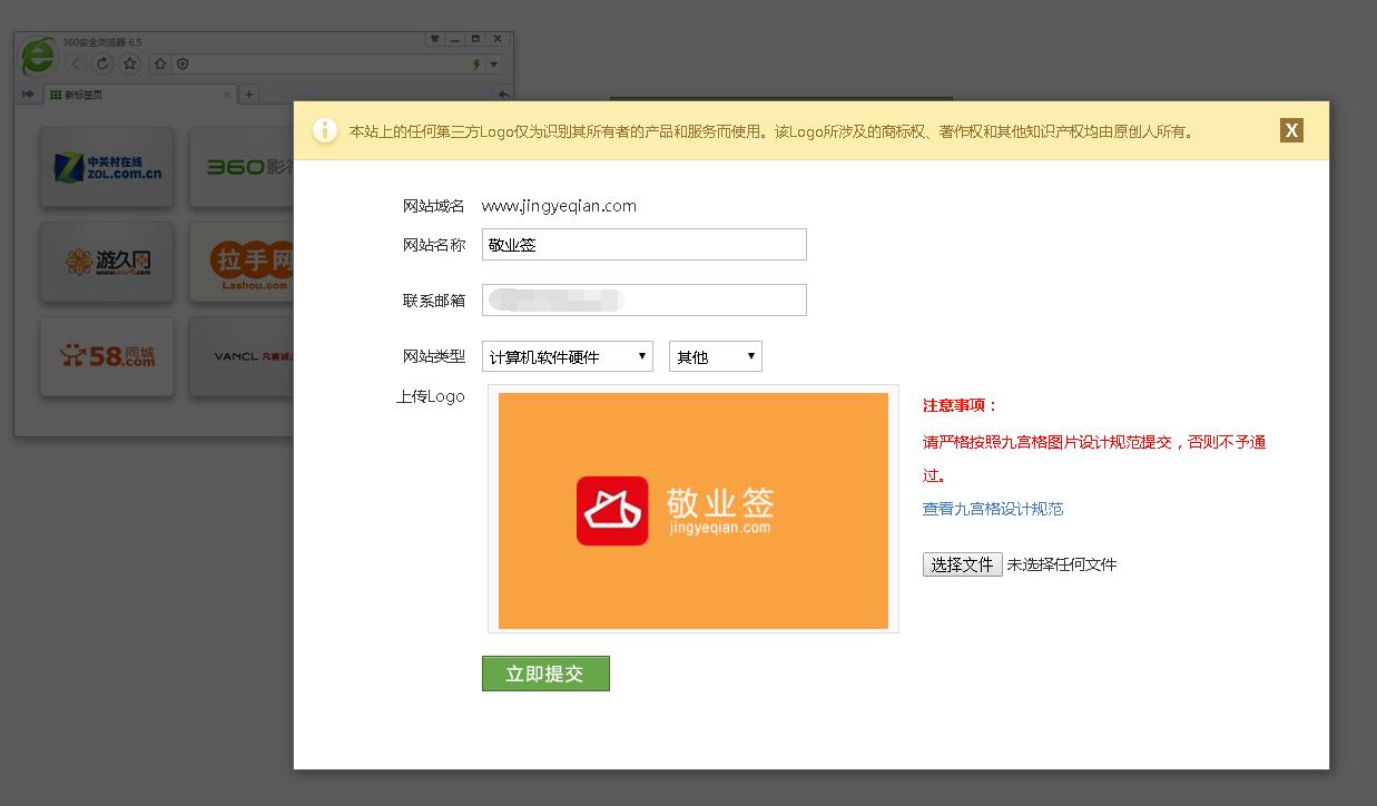 申请浏览器9宫格