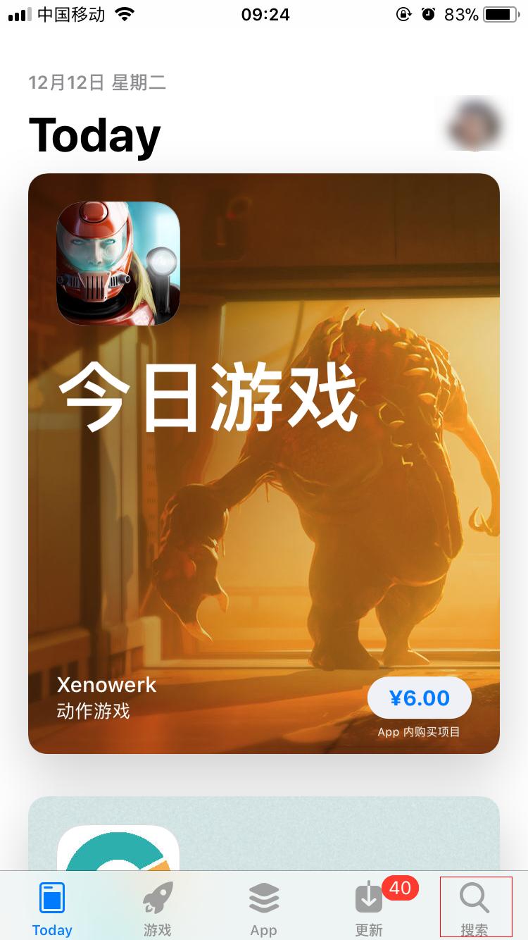 App Store搜索敬业签