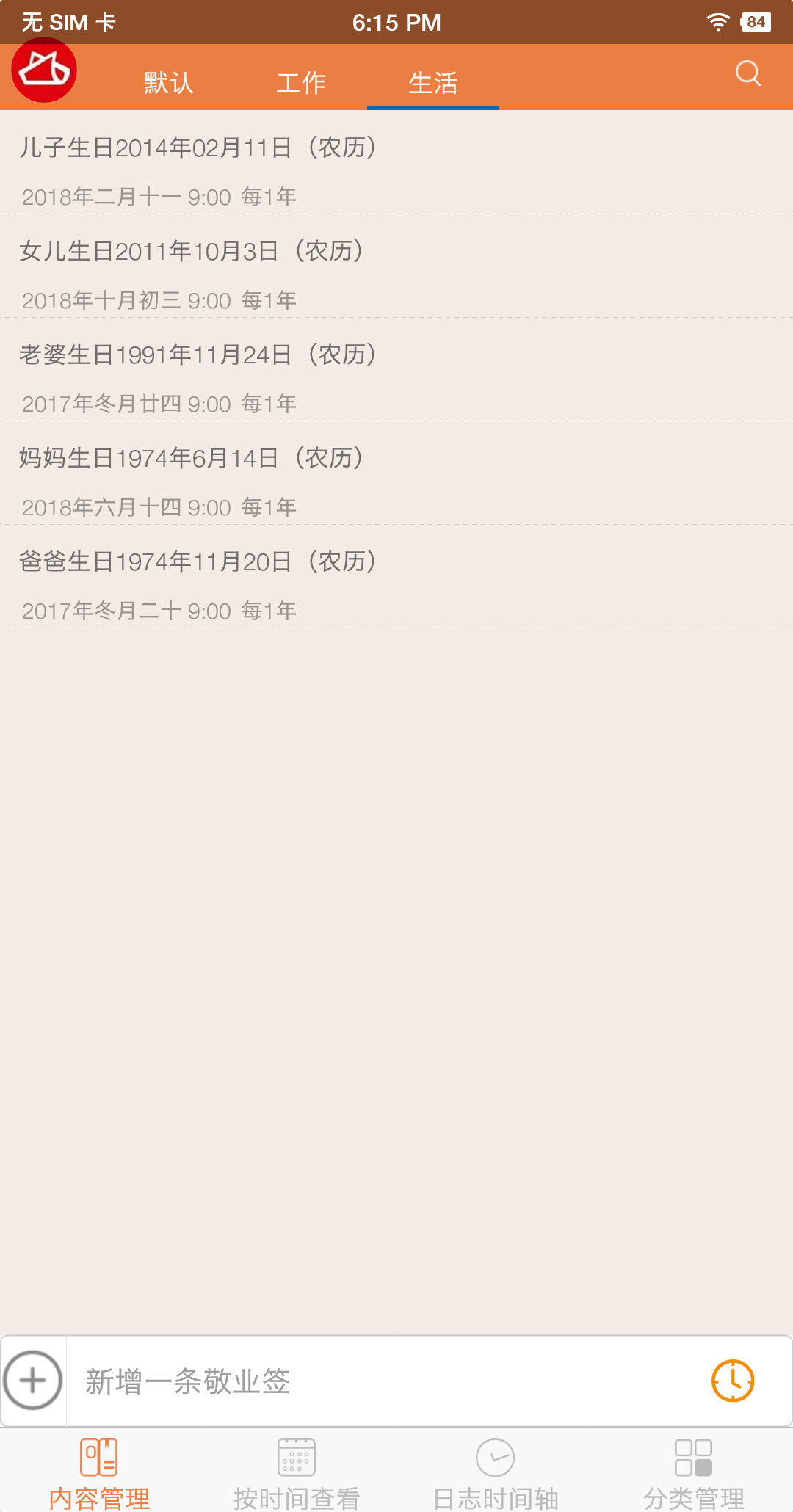 敬业签安卓Android版生日提醒