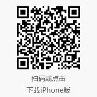 敬业签苹果(iPhone)版