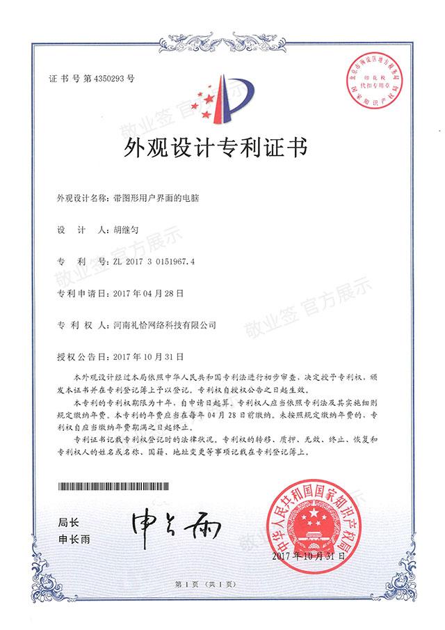 敬业签Windows电脑版桌面便签软件受国家知识产权局专利保护