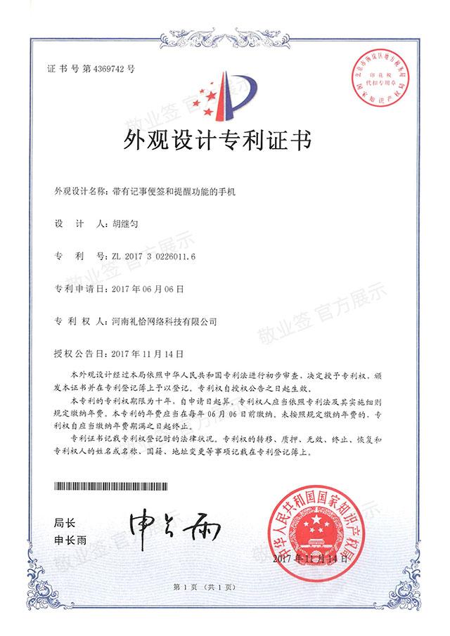 敬业签手机(Android/IOS)版便签APP受国家知识产权局专利保护
