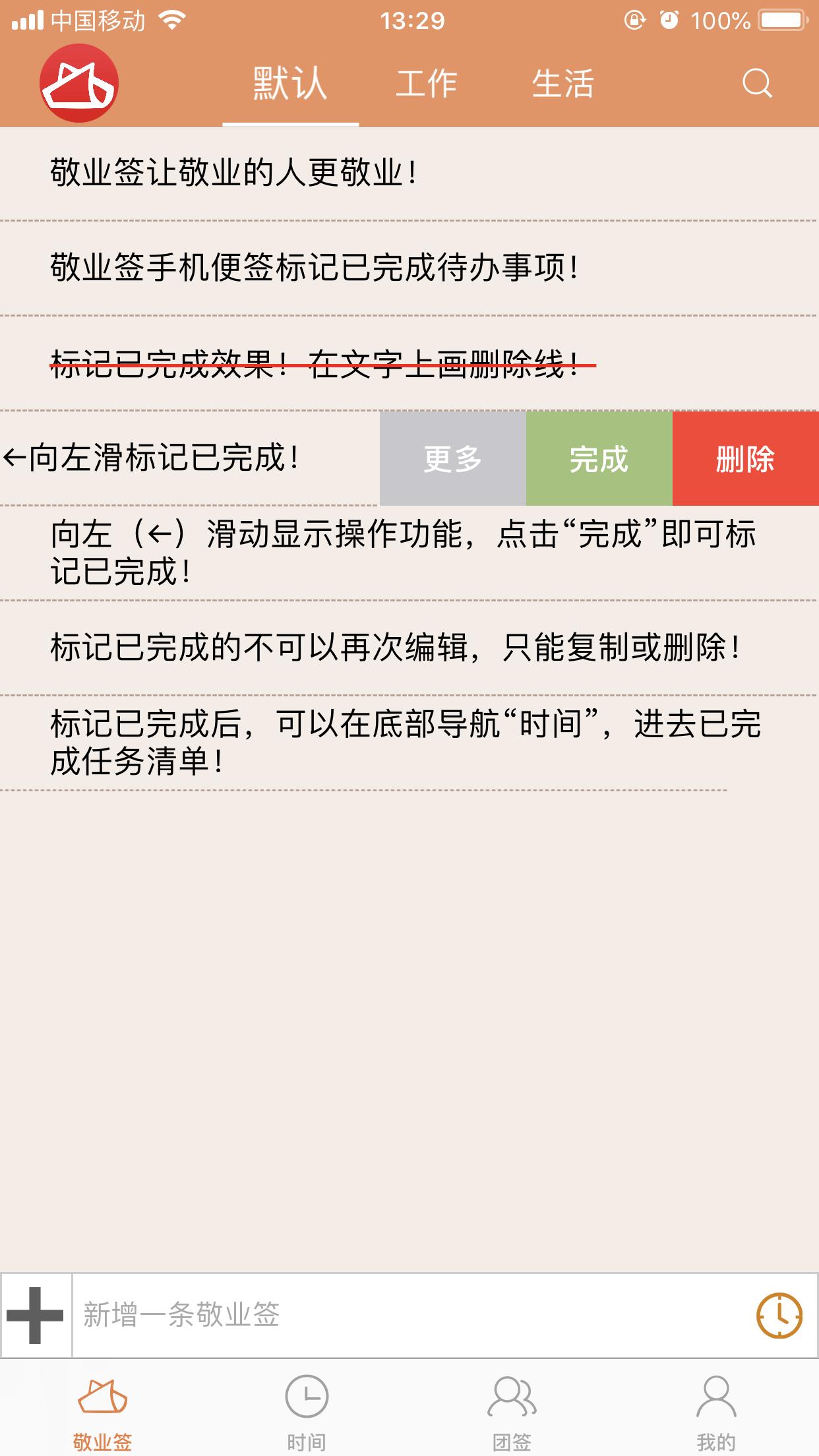 敬业签功能介绍