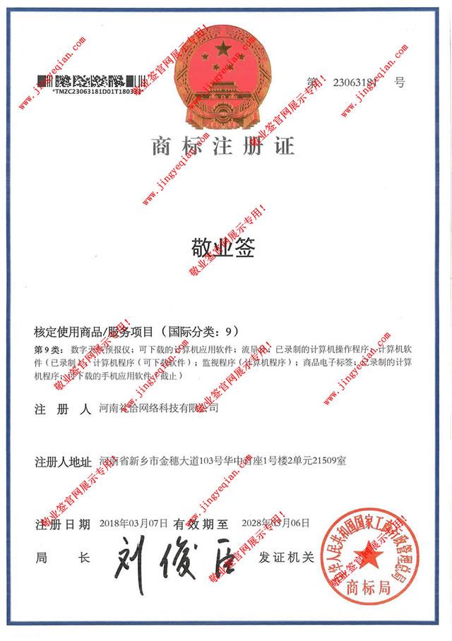 敬业签商标注册证书