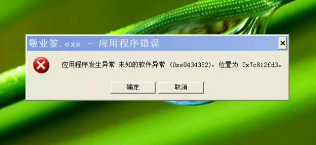 未知的软件异常