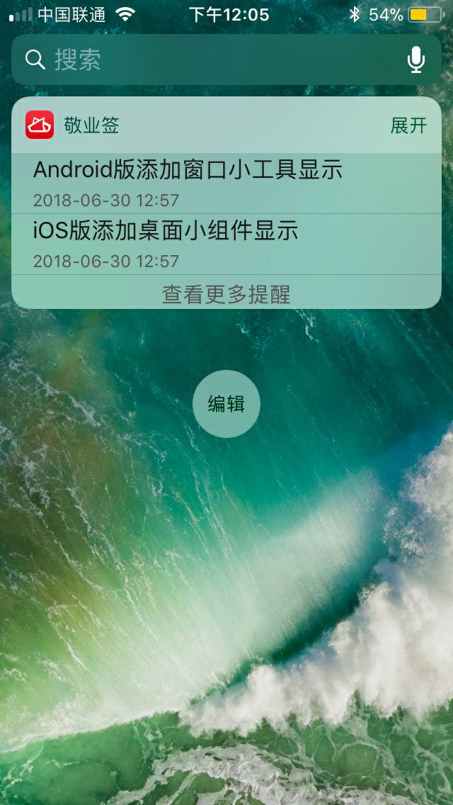 苹果版小组件