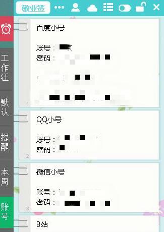 账号密码手机记事本