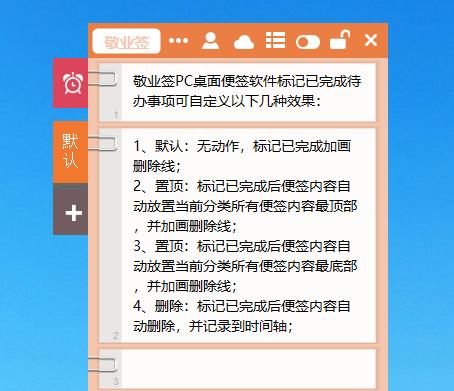 敬业签PC桌面便签软件标记已完成待办事项怎么自定义已完成效果