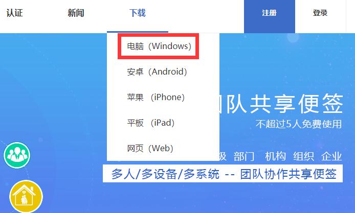 Windows10系统无法找到便签工具如何解决?