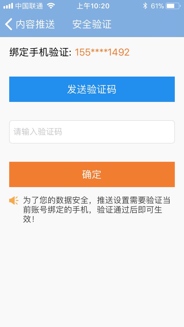 苹果版手机验证