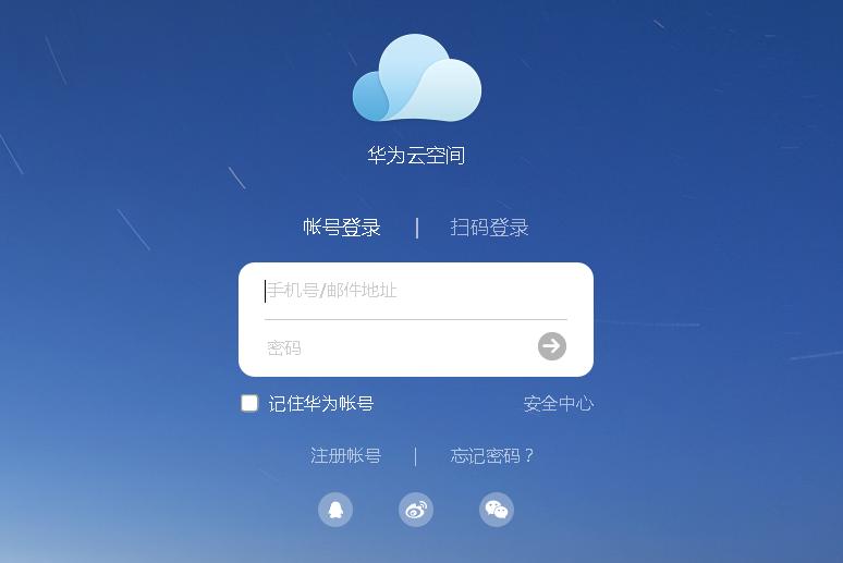 电脑登录云空间
