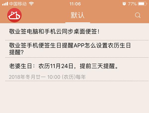 敬业签手机便签生日提醒APP怎么设置农历生日提醒?