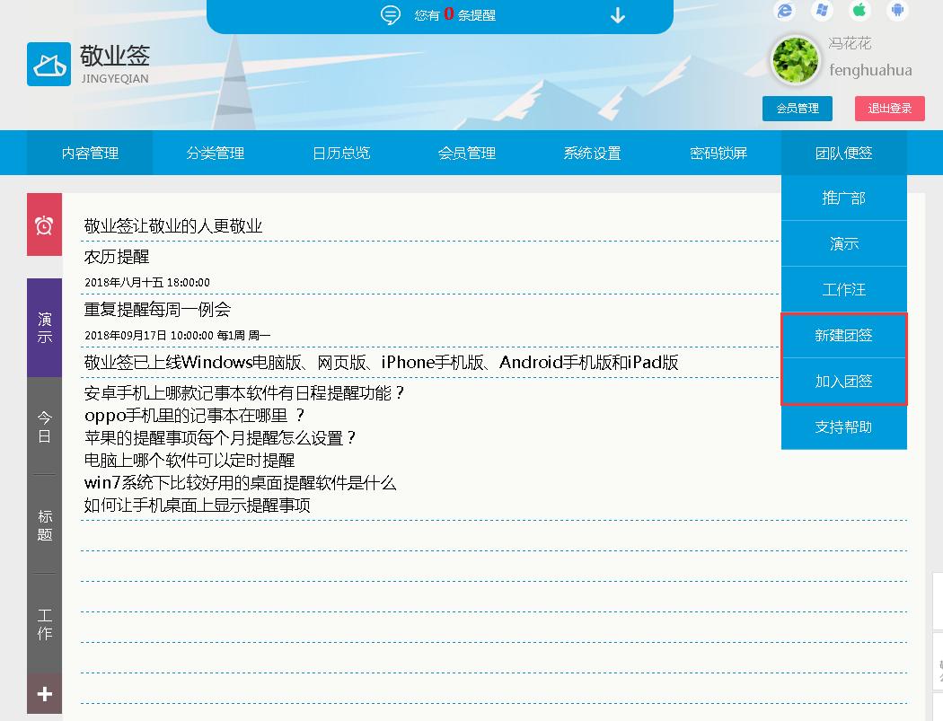 网页版创建及加入团签