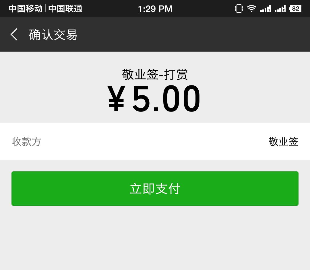 微信钱包打赏
