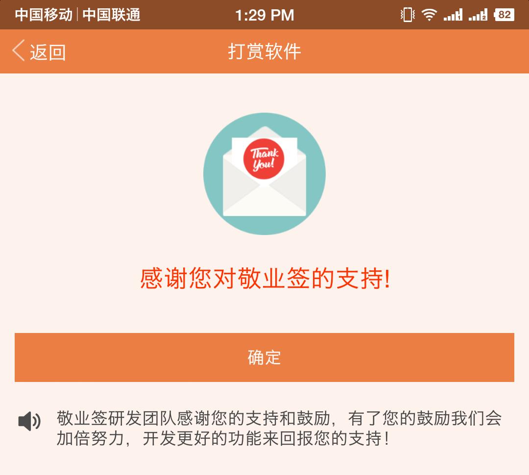 Screenshot_2018-10-29-13-29-53-811_敬业签.png