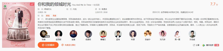 腾讯视频赵丽颖新剧《你和我的倾城时光》