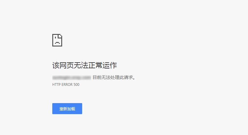 该网页无法正常运作 HTTP ERROR 500