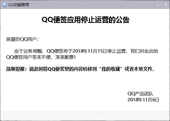 QQ便签应用停止运营的公告