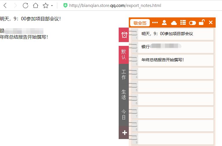 QQ便签内容导出