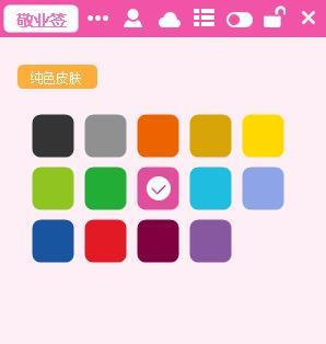 可爱的记事app