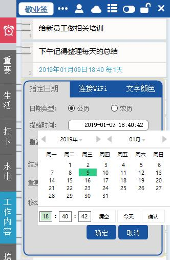 win7日历备忘.jpg