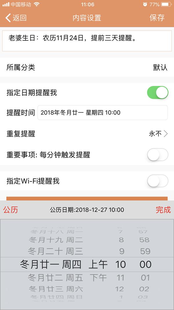 苹果6每年农历生日提醒