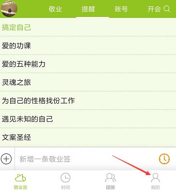 华为手机备忘录软件敬业签