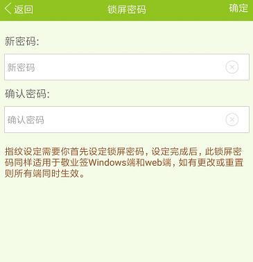 华为手机备忘录软件敬业签加密码锁