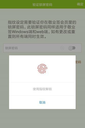 华为手机备忘录软件敬业签加密